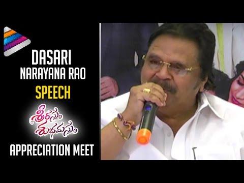 Dasari Narayana Rao Praises Chiranjeevi | Srirastu Subhamastu Movie Success Meet | Allu Sirish