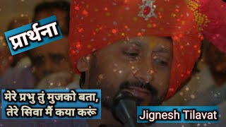 Download Prayer - 2 - Mere Prabhu Tu Mujhko Bata - Jignesh Tilavat MP3 song and Music Video