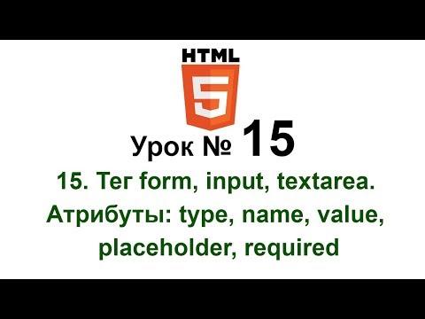 Form Input Тег Textarea Html5 Форма Атрибуты: Type Name Value Placeholder, Required Обучение Урок 15