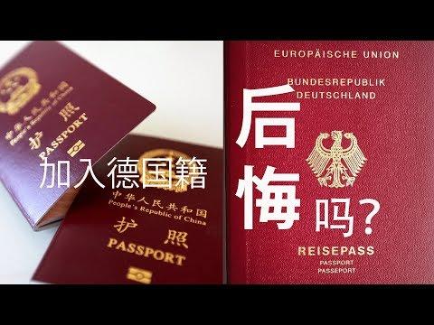 我的例子: 入德国籍,后悔了吗?