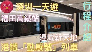深圳福田一天遊 高鐵動感號 西九龍站至福田站 連城新天地