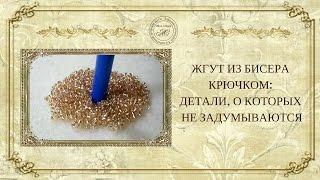 ☀ Жгут из бисера крючком: детали, о которых не задумываются☀