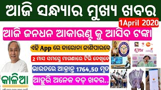 Today money transfer to jan dhan Account Odisha 2020 |Odisha Govt BIG Update today|Today odisha news