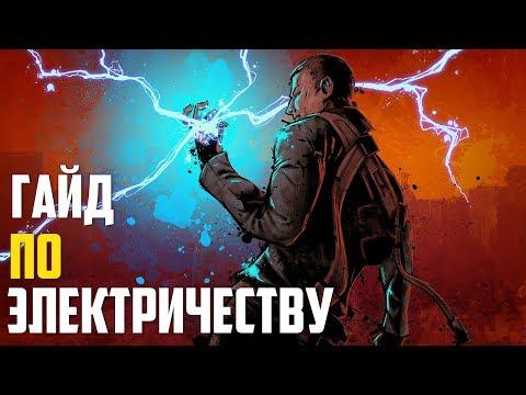 ● 7 Days To Die ●  [Гайд]  ► Электричество