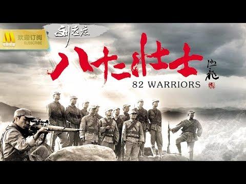 【1080P Chi-Eng SUB】《刘老庄八十二壮士/82 Warriors》赵毅挑大梁演英雄连长 (赵毅 / 刘鉴 / 白雨)