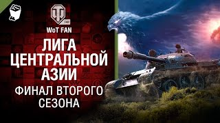 Лига Центральной Азии. Финал второго сезона [World of Tanks]