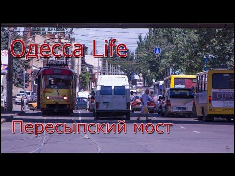Пересыпский мост Одесса