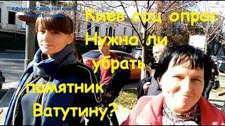Киев Нужно ли убрать памятник Ватутину соц опрос Иван Проценко