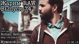 Жарим RAW... Выпуск 74... Портрет by. Roman Remi