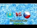 ХОККЕЙ. Универсиада-2017. Полуфинал. Казахстан-Чехия. Прямая Трансляция.