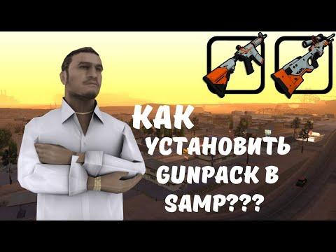 КАК УСТАНОВИТЬ ЛЮБОЙ GunPack в SAMP MOBILE??? ×||× SanTrope RP ×||× Топ ганпак в SAMP Mobile