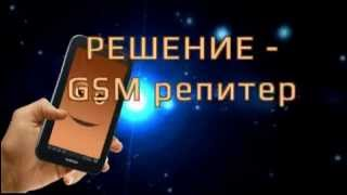 Усилитель сигнала, репитер GSM(Усилитель сотовой связи, gsm репитер находит и усиливает сигнал связи в