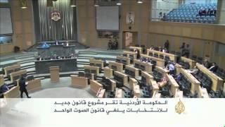الحكومة الأردنية تقر مشروع قانون جديد للانتخابات