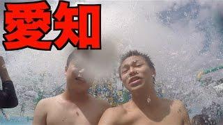 「全国46道府県!旅行の旅」愛知県編! thumbnail