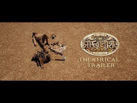 Chander Pahar | Theatrical Trailer # 2...