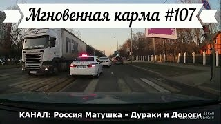 Мгновенная карма на дороге №107. Road Rage and Instant Karma!