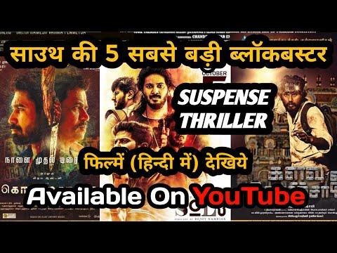 5 Biggest South Blockbuster Suspense Thriller Movies Hindi Dubbed    Top Filmy Talks