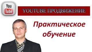 Обучение по продвижению бизнеса через YouTube от Евгения Андреева