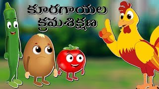 కూరగాయల క్రమశిక్షణ | Lazy Potatoes and Hen Story | Vegetable Stories | Telugu Moral Stories For Kids