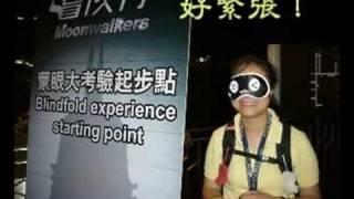2007 奧比斯 盲俠行 之 型男索女編