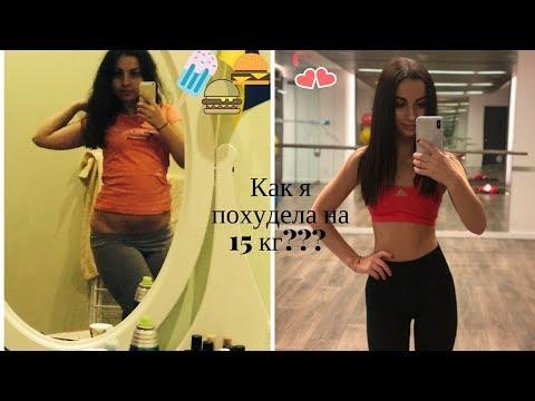 История моего похудения . Как я похудела на 15 кг !!!