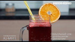 Свекольный сок с апельсином и яблоком в соковыжималке REDMOND RJ-M911