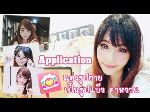 Application แต่งหน้าแบ๊ว แบบการ์ตูนตาหวาน Beauty cam ♡ Misasaki in Wonderland