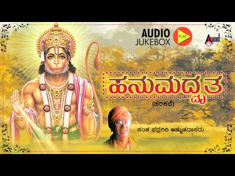 Hunmadrvutha   Kannada Harikathe   Rendered by : Sant Bhadragiri Achutha Das