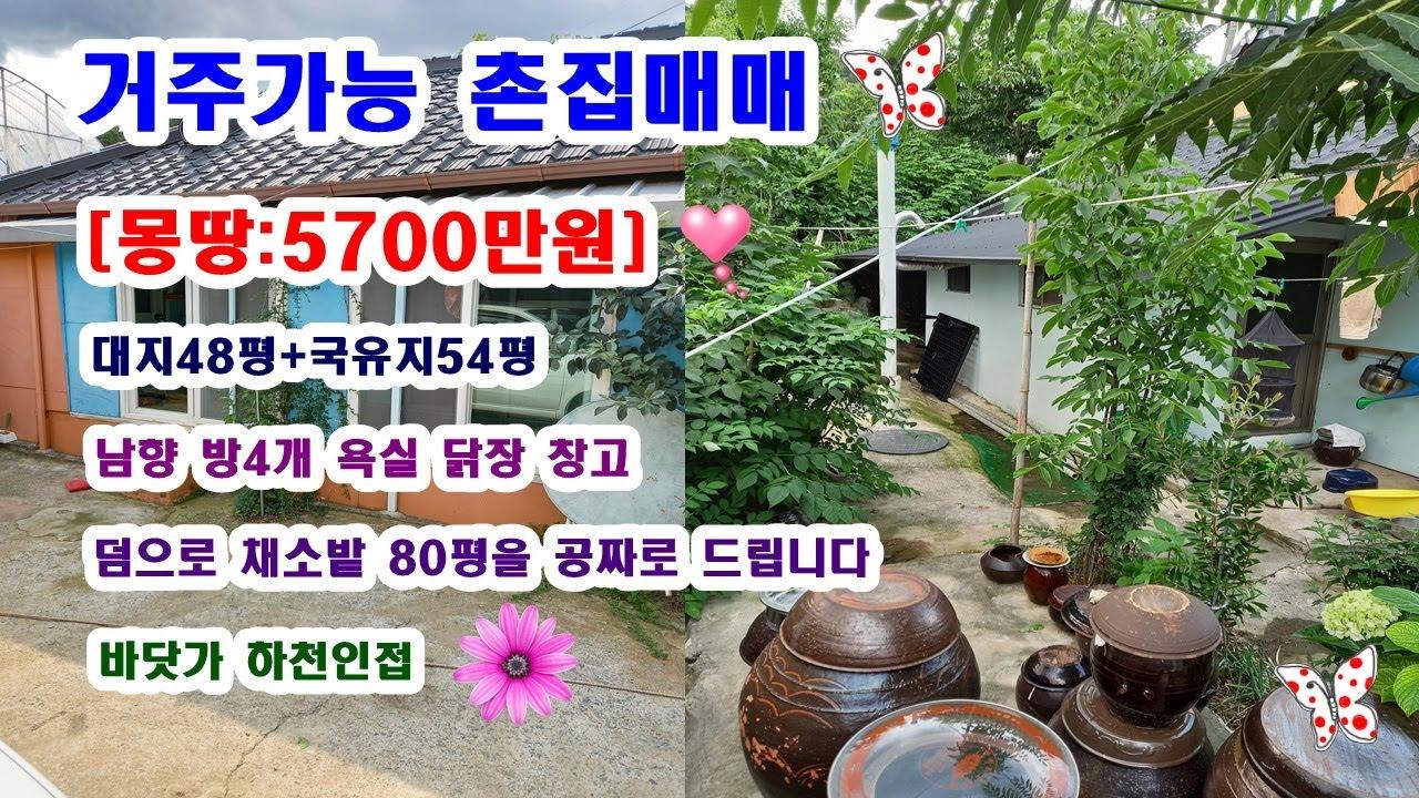 거주가능촌집매매 국유지포함102평 덤으로채소밭80평 드려요 방4개