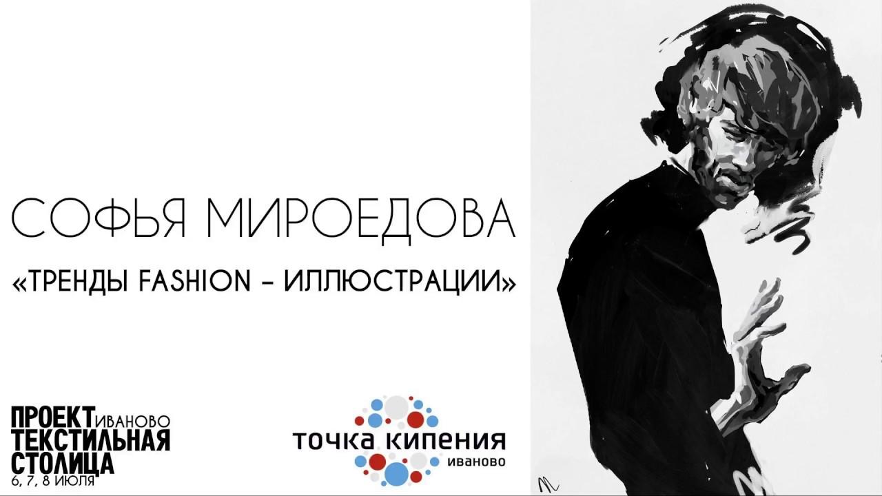 Тренды Fashion-иллюстрации. Лекция Софьи Мироедовой в|девушки мода иллюстрации