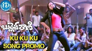 Bullet Rani Movie Songs    Ku Ku Ku Song Promo     Nisha Kothari    Suresh Goswami    Gunwanth