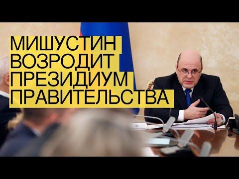 Мишустин возродит президиум правительства