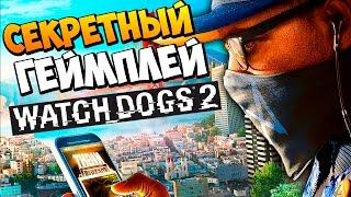 СЕКРЕТНЫЙ ГЕЙМПЛЕЙ WATCH DOGS 2 ХАКНУТЫЙ С ПАРИЖА