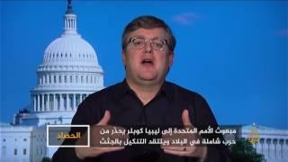 الحصاد- ليبيا.. ناقوس الخطر