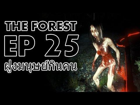 The Forest SS2 ตอนที่ 25 : ฝูงมนุษย์กินคน