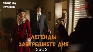 Легенды Завтрашнего Дня 5 сезон 2 серия / Legends of Tomorrow 5x02 / Второй русский трейлер