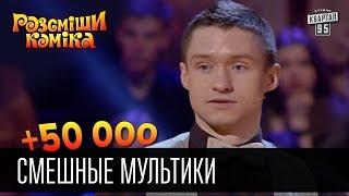 +50 000 - Смешные мультики   Рассмеши комика 2016