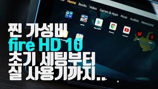 찐 가성비 테블릿 PC 아마존 fire HD 10 초기…
