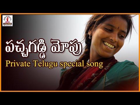 Pachagaddi Mopu Telangana Private Song | Janapada Geetalu | Lalitha Audios And Videos