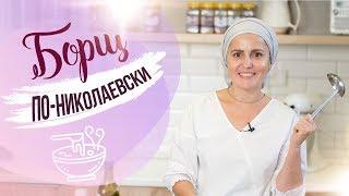 Борщ по-николаевски. Вкусные и полезные рецепты.