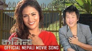 "New Nepali Movie -  ""Kamina"" Song || Yo Man Lai || Rajesh Payal Rai || Latest Nepali Movie Song"