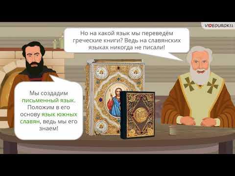 Видеоурок старославянский язык и его влияние на русский язык