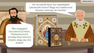 Старославянский язык и его влияние на русский язык