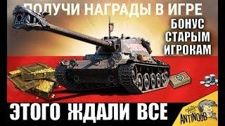 РАДІСТЬ СТАРИМ ГРАВЦЯМ WoT! ЦЬОГО ЧЕКАЛИ ВСІ ВЕТЕРАНИ в World of Tanks!?