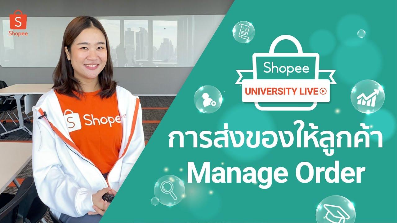 เปิดร้านขายของออนไลน์บน Shopee #6 ส่งสินค้า, การส่งของ, ปริ้นใบปะหน้า ให้ออเดอร์แรก