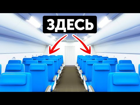 Выбирайте эти места в самолете, и получите лучший сервис