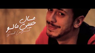 Repeat youtube video Saad Lamjarred - Mal Hbibi Malou / سعد لمجرد - مال حبيبي مالو