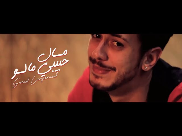 Saad Lamjarred - Mal Hbibi Malou [Official Music Video] | سعد لمجرد - مال حبيبي مالو