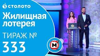 Жилищная лотерея 13.04.19 тираж №333 от Столото