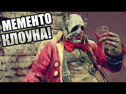Dead by Daylight ► МЕМЕНТО МОРИ МАНЬЯКА КЛОУНА!